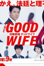 常盤貴子主演『グッドワイフ』が描く検察組織のダーティぶりがリアルすぎる! 番組Pはなぜか小渕優子の夫