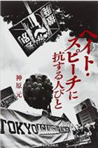 京都でたった4人のヘイトデモを大量の警察官が守る異様な過剰警備! 差別批判や政権批判デモには弾圧を加える一方で