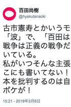 百田尚樹が古市憲寿の『日本国紀』評に「ウソ書くなボケ」と激怒! でもウソをついてるのは百田センセイのほうだった