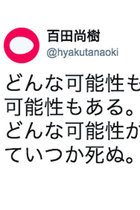 百田尚樹が「ジュゴンは基地反対派に殺された可能性」とフェイクに加担! 過去にも「反対派が女児暴行」デマを拡散