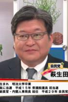 """""""安倍最側近""""萩生田光一が批判されるべきは消費税延期論でなく「ワイルド」改憲発言と『虎ノ門ニュース』の身内化だ"""