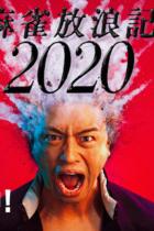 """ピエール瀧出演の『麻雀放浪記2020』に安倍政権への皮肉が! 改憲反対デモ弾圧、東京五輪崩壊、瀧は""""森喜朗""""役"""