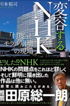 "NHKで国谷裕子を降板に追い込んだ""官邸の代弁者""が専務理事に復帰! 安倍政権批判の完全封殺へ"