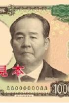 安倍政権が元号に続き紙幣まで私物化! 異例の発表前倒しに田崎史郎も「空気を変えたかった」と政治利用を指摘