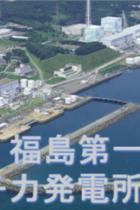 東電と安倍政権が福島原発の廃炉作業を外国人労働者に押しつけ!「特定技能」制度を利用し被曝リスクと搾取の劣悪労働