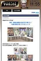 """中尾彬と河野景子が""""韓国との国交断絶""""に反対しただけで炎上! K-POPや韓国コスメまでタブーになった嫌韓日本の異常"""
