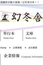 日本推理作家協会賞の贈呈式でも幻冬舎批判!「実売部数公表の謝罪」だけでは済まない幻冬舎と見城徹の問題点