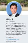 丸山穂高「戦争」発言でも長谷川豊、百田尚樹はマスコミ報道を批判!「テレ朝がこっそり録音」とデマ