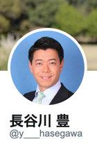 部落差別問題で長谷川豊が見せた嘘八百の悪あがきと、それでも公認を完全に取り消さない「維新」の差別容認体質