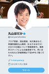 """安倍首相の思想は""""戦争しないと""""丸山穂高と変わらない! 過去に「日本人も血を流せ」「尖閣は外交でなく物理的な力で」発言"""