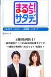 終了する上田晋也『サタデージャーナル』の後番組MCに「安倍政権元厚労相の娘」起用…TBSも政権に屈服か