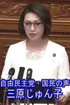 三原じゅん子の安倍礼賛演説がカルトすぎる! 野党に安倍首相への「感謝」を要求、戦前口調で「恥を知れ」