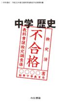 竹田恒泰『中学歴史 検定不合格教科書』の間違いが酷い! 大日本帝国憲法はワイマール憲法を参考…ワイマールは30年後なのに