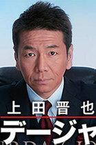 上田晋也『サタデージャーナル』終了の不可解! 政権批判する貴重な番組、年金問題でも鋭く安倍政権の責任を追及していたのに