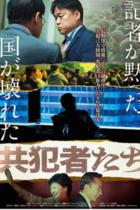 """政権の圧力を押し返した韓国のテレビ記者と、吉田調書報道を「誤報」にされた元朝日新聞記者が語った""""日韓ジャーナリズムの差"""""""