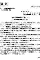 「参院選情勢調査」に焦る自民党! イージス・アショアの秋田では県知事や職員が勤務中に自民候補の選挙応援