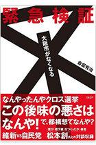 """江 弘毅  わたしが""""維新とW選挙の検証本""""を編集した理由──「おもろい」維新が大阪の街の「おもろい」を壊す"""