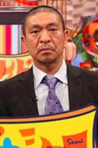 吉本の上層部責任逃れの中、おぎやはぎ・小木が「松本さんが一番裏で牛耳ってるワル」、「文春」も松本の吉本支配を批判