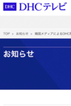 """DHC""""韓国で商売しながら嫌韓ヘイト""""に批判が殺到、不買運動に! DHCコリアは謝罪もDHCテレビは開き直り"""