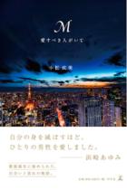 浜崎あゆみの恋愛告白本『M』であゆ批判は筋違い! エイベックス松浦勝人の自己PRに協力させられただけ