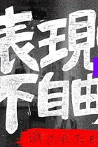 """「あいちトリエンナーレ」""""慰安婦像展示""""への攻撃・圧力は、表現の自由の侵害であり、作品の本質を歪曲するフェイクだ"""