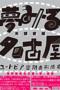 """なぜ名古屋はこうなったのか? モータリゼーション、トヨタ、""""アジア蔑視""""的都市計画…矢部史郎インタビュー"""