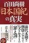 『百田尚樹『殉愛』の真実』の宝島社が今度は『日本国紀』の検証本を出版! 保守派の歴史学者・秦郁彦が百田の詐術を