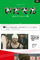 NHK大河『いだてん』がベルリン五輪の回で「韓国併合」の悲劇に言及 朝鮮出身マラソン選手が日本代表で表彰されたシーンで