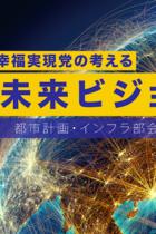 香港アグネス・チョウさん抗議も幸福実現党は「霊言」撤回せず…幸福の科学「霊言」シリーズの危険性とタブーに怯えるマスコミ
