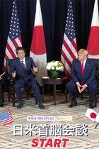 安倍首相が日米貿易協定でトランプに予想以上の国益差し出し!「自動車の関税撤廃約束、追加関税回避」宣伝は追従外交を隠す嘘