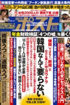 『週刊ポスト』の下劣ヘイト記事「韓国人という病理」に作家たちが怒りの抗議! ヘイト企画は「小学館幹部取締役の方針」の内部情報