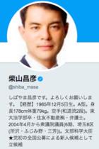 柴山文科相が入試改革を批判した現役高校生を晒し上げ公選法違反と恫喝!「学校の昼休みに政治の話」とツイートしただけで