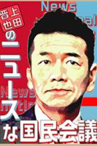 上田晋也の番組で東国原英夫と千原せいじが嫌韓発言を連発するも、元ネトウヨの古谷経衡に逐一反論され日韓問題への無知晒す