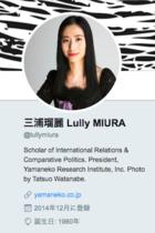 三浦瑠麗が「表現の不自由展」感想ツイートでまた無教養と御用ぶり晒し非難殺到! ナチスばりの芸術観まで披露