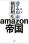三浦瑠麗のアマプラCMは削除されたが…amazonもうひとつの気になるCM! 物流センター潜入取材ルポが暴いた実態とは大違い
