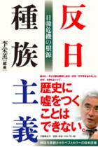 ネトウヨ大喜び『反日種族主義』は韓国で出版前から日本版出版予定だった!編集協力に安倍応援団の産経・久保田や西岡力の名前も