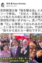 安倍首相が百田尚樹、櫻井よしこら極右仲間とフレンチ会食の開き直り!「桜を見る会」お友だち招待が批判を浴びているなかで