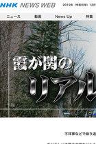 NHKが英語民間試験批判のウェブ記事を削除、社会部を緊急招集し自粛要請! 安倍政権が「桜を見る会」追及のウェブを標的に圧力か