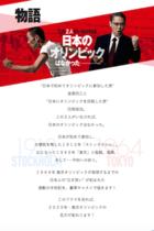 クドカン『いだてん』が投げかけた2020東京五輪と日本への痛烈批判「いまの日本は、あなたが世界に見せたい日本か?」