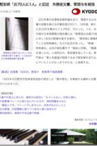 慰安婦の軍関与と強制性を示す公文書を内閣官房が保有していた! 共同の報道で明らかになった「青島総領事の報告書」