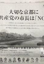 京都市長選・現職市長側の「共産党NO」広告はネトウヨ的発想丸出しの言論弾圧! 安倍首相も「共産党か!」のヤジ