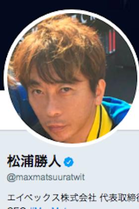 松浦勝人 なぜ逮捕されない