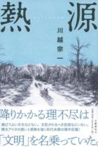 """麻生太郎の""""単一民族""""発言への擁護とアイヌヘイトが跋扈するなか、アイヌのアイデンティティを描いた『熱源』が直木賞を受賞!"""