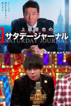松坂桃李、GLAYもランクイン「芸能人よく言った大賞」後編! ジャーナリストもできない権力批判に踏み込んだ2人の芸人に感動
