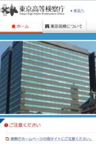 黒川検事長の定年延長で安倍政権がやった犯罪行為を検証! 後付け法解釈変更、日付なし文書、口頭決裁…日本は法治国家なのか