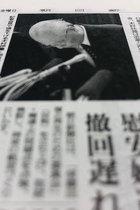 """封印された朝日吉田調書報道の""""続報""""とは……検証を続け、新事実を明かした元特報部記者たちに朝日新聞が圧力、記事の削除要求"""