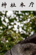 日本会議常任理事も務める極右団体「神社本庁」幹部が部下と不倫 ラブホから出てくる決定的瞬間をスクープされた!