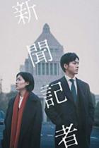 安倍政権の闇を描いた映画『新聞記者』は日本アカデミー賞をとれるか? 松坂桃李が作品への思いと「忖度」の空気を玉川徹に告白