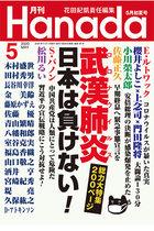 """コロナ感染拡大も安倍応援団の""""極右""""は別世界! Hanadaは「安倍総理の決断が感染爆発止めた」、WiLLと日本会議は「今こそ憲法改正」"""