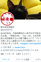 小泉今日子がアベノマスクを「汚らしさを具現化」と真っ向批判! 他にも外務省の情報操作24億円や五輪問題で安倍政権批判を連発